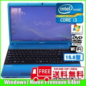 SONY VAIO VPCEB38FJ [corei3 2.40G/4G/500GB/DVDマルチ無線/Webカメラ/Win7 64bit/15.5型ワイド] (Blue):美品 中古 ノートパソコン Office|whatfun