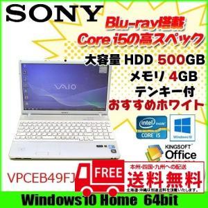 SONY VAIO VPCEB49FJ 中古 ノートパソコン Office Win10 Home 64bit  [corei5 .480M 2.67G 4G HDD500GB Blu-ray 無線 カメラ 15型] (White):良品|whatfun