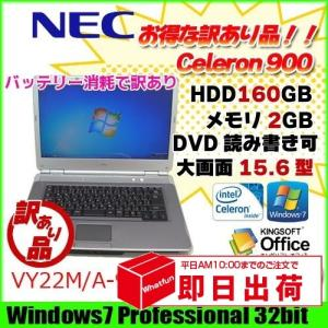 NEC VersaPro VY22M/A-9 中古 ノートパソコン Office Win7 大画面 [celeron 900 2.2Ghz 2GB HDD160GB DVDマルチ 15.6型 A4 無線] :ランクB訳あり|whatfun