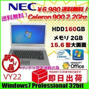 【大処分特価】NEC  VY22 アウトレット 中古 ノート Office Win7 大画面 [celeron 900 2.2Ghz 2GB HDD160GB  15.6型 A4 無線] :ランクB訳あり 送料無料|whatfun