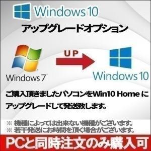 Windows10 Home アップグレードオプション  ※PCと同時購入のみ