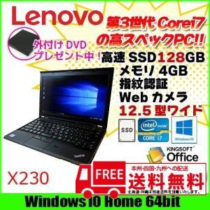 lenovo  X230 中古 ノートパソコン Office Win10Home64bit   SSD搭載 [core i7 3520M 2.9Ghz 4G SSD128GB 無線  外付マルチ 指紋 12.5型 ]  :美品|whatfun