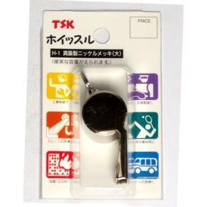 TSK ホイッスル (大) H-1 [astk]