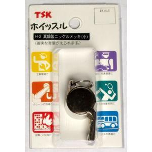 TSK ホイッスル (小) H-2 [astk]