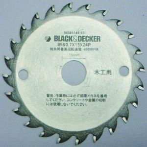 丸ノコ 替刃 BLACK+DECKER BLACK+DECKER ブラックアンドデッカー ECH183用 木工切断チップソー CB24T 4536178860215 [astk]|whatnot