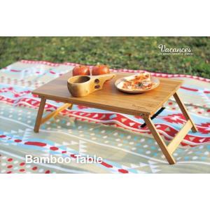 バカンステーブル スパイス SPICE KJLF2050 バカンス バンブーテーブル 折りたたみ 軽量 竹 自然素材|whatnot