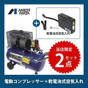 エアーコンプレッサー 静音 オイルフリー ハイパワー ハイパワーコンプレッサー ピクシー PIXIE FX7601 4900192010374 アネスト岩田キャンベル|whatnot