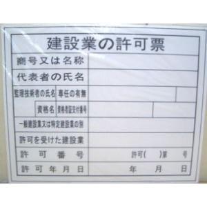 今だけ10%値引き中 表示板 BHH-01 建設業の許可票|whatnot