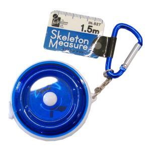 今だけ10%値引き中 iHelp スケルトンメジャー 1.5m ブルー IH-527|whatnot