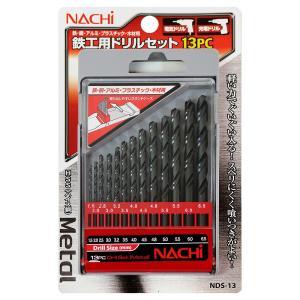 ナチ 鉄工用ドリルセット 13PC NDS-13 ネコポス対応