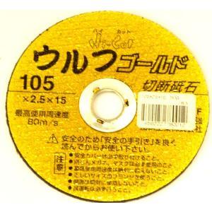 加研ウルフゴールド切断砥石 105×2.5 1枚 [astk][on]