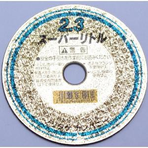 ノリタケ スーパーリトル 105 2.3ミリ 1枚