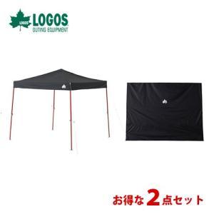 タープ テント 2点セット LOGOS ロゴス QセットBlackタープ220 & サイドウォール220 71661014 71662003 7777700200105 [astk] whatnot