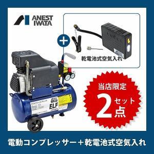 ※数量限定のアネスト岩田のお得なコンプレッサーセットになります。  【セット内容】 ▼コンプレッサー...