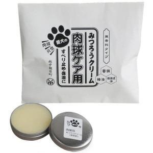 通常在庫品 最短翌日出荷(土日休業です) 「愛犬の肉球用みつろうクリーム 無香料 10g」は、ペット...
