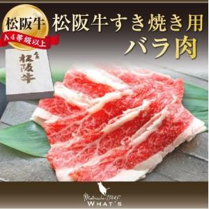 松阪牛すき焼き用バラ肉 300g