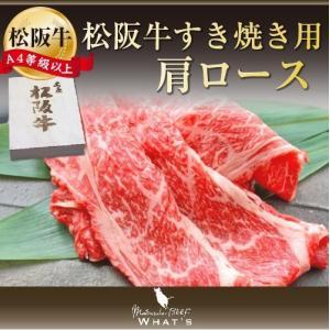 松阪牛 すき焼き用 肩ロース 500g A4 A5 和牛...
