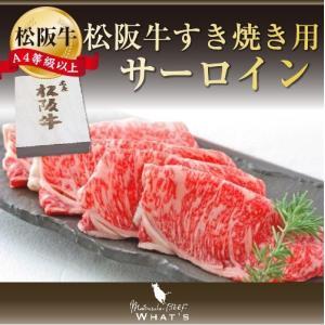 松阪牛すき焼き用サーロイン 300g