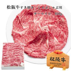 松阪牛 ギフト すき焼き用 サーロイン 500g A4 A5...