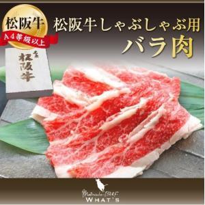 松阪牛 しゃぶしゃぶ用 バラ 300g A4 A5 和牛...