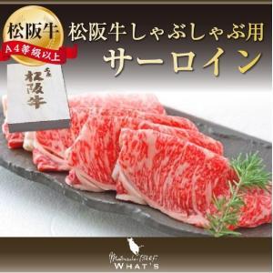 松阪牛しゃぶしゃぶ用サーロイン 300g