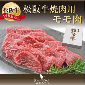 松阪牛 焼肉用 モモ 300g A4 A5 和牛...