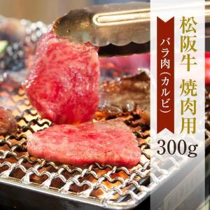 松阪牛焼肉用 バラ肉300g