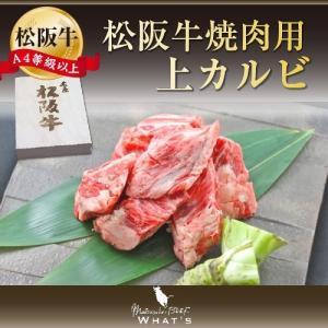 松阪牛焼肉用 上カルビ300g