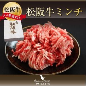 松阪牛 国産 ミンチ 500g A4 A5 ひき肉 和牛...