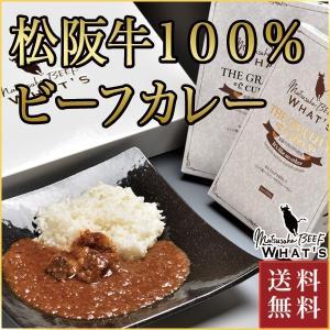 松阪牛 ギフト 送料無料 カレー 松阪牛100%ワッツザグレ...