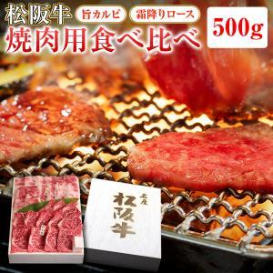 松阪牛焼肉用バラ・ロース食べ比べセットです。 松阪牛が持つ脂の甘みと香りが楽しめるバラ肉(カルビ)と...