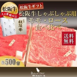 松阪牛 しゃぶしゃぶ用 モモ・ロース 食べ比べ 各500g ...