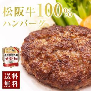 松阪牛 ハンバーグ 送料無料 ギフト 松阪牛100%プレミアムハンバーグ(5個セット)