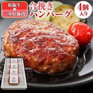お中元 ギフト 松阪牛 ハンバーグ ギフト 送料無料 WHA...