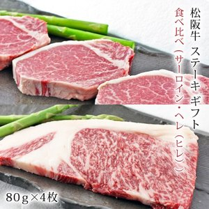 肉の王様とも言われる最上の肉質を誇る『サーロイン』と、牛肉の中で最もやわらかい部位と言われる肉の女王...