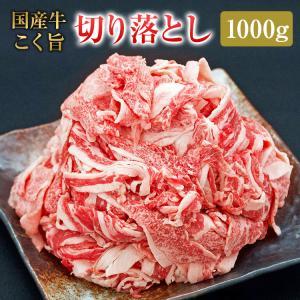黒毛和牛 切り落とし こく旨カルビ 1kg(500g×2) ...