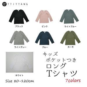 子供服 長袖Tシャツ 無地 ポケット ロンT 全7色 シンプル 女の子 男の子 キッズ 韓国 子ども服 tt-1 送料無料