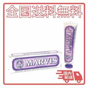 箱キズ 特価 マービス MARVIS 歯磨き粉 ジャスミン ミント 75ml ブランド 歯磨き トゥースペースト マーヴィス