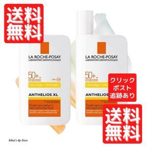 ラロッシュポゼ 日焼け止め 送料無料 アンテリオス XL フリュイド SPF50+ PA++++ 50ml  香料無し2個セット 運動会 日焼け対策 敏感肌用 UV 3337872414527