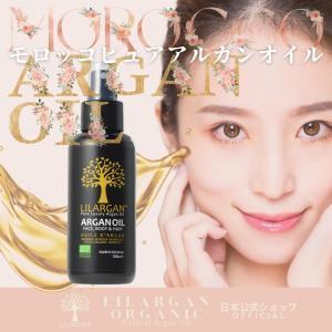 リル アルガン (LILARGAN) アルガンオイル 100ml ( オーガニック 認証 モロッコ 製)