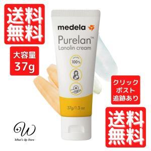 メデラ ピュアレーン100 37g 送料無料 特価 定形外郵便 発送