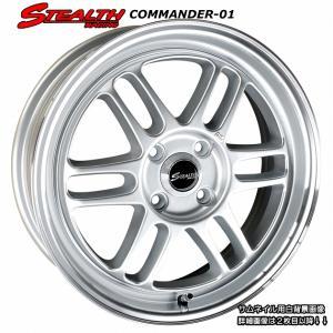 STEALTH Racing COMMANDER 01 走りのシルバー色 軽四用新品ホイール4本Set|wheel-station