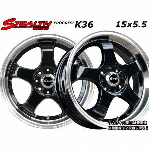 STEALTH Racing K36 15x5.5J 軽四用/人気のスーパーディープリム KAPSEN 165/55R15 タイヤ付4本セット|wheel-station