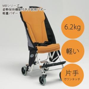 6.2kg 車椅子(車いす) 介助用 子供用|子供用軽量バギー MB-PONY 送料無料キャンペーン中|車椅子 松永製作所製