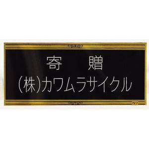 オプション (メーカー別)カワムラサイクル|ネームプレート(30文字まで) 寄贈用にも |車椅子 カワムラサイクル製