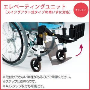 オプション (メーカー別)松永製作所|エレベーティングユニット(スイングアウト式タイプの車いすに対応)|車椅子 松永製作所製