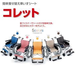 オプション (メーカー別)日進医療器|レンタル事業者向け 自分好みのカラーに簡単交換 着せ替え車いすシート/コレット|車椅子 日進医療器製