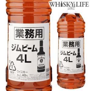 5/15〜16 P+2% ジムビーム ホワイト 業務用 4000ml 4L バーボン アメリカン ウィスキー 長S|WHISKY LIFE PayPayモール店