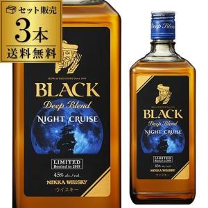 予約 2019/5/28以降発送 数量限定 ブラックニッカ ディープブレンド ナイトクルーズ 700ml 3本 45度 国産 ジャパニーズ ウイスキー