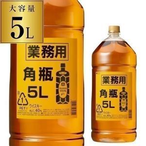 4本までで1梱包 サントリー 角瓶 5L(5000ml) 業...